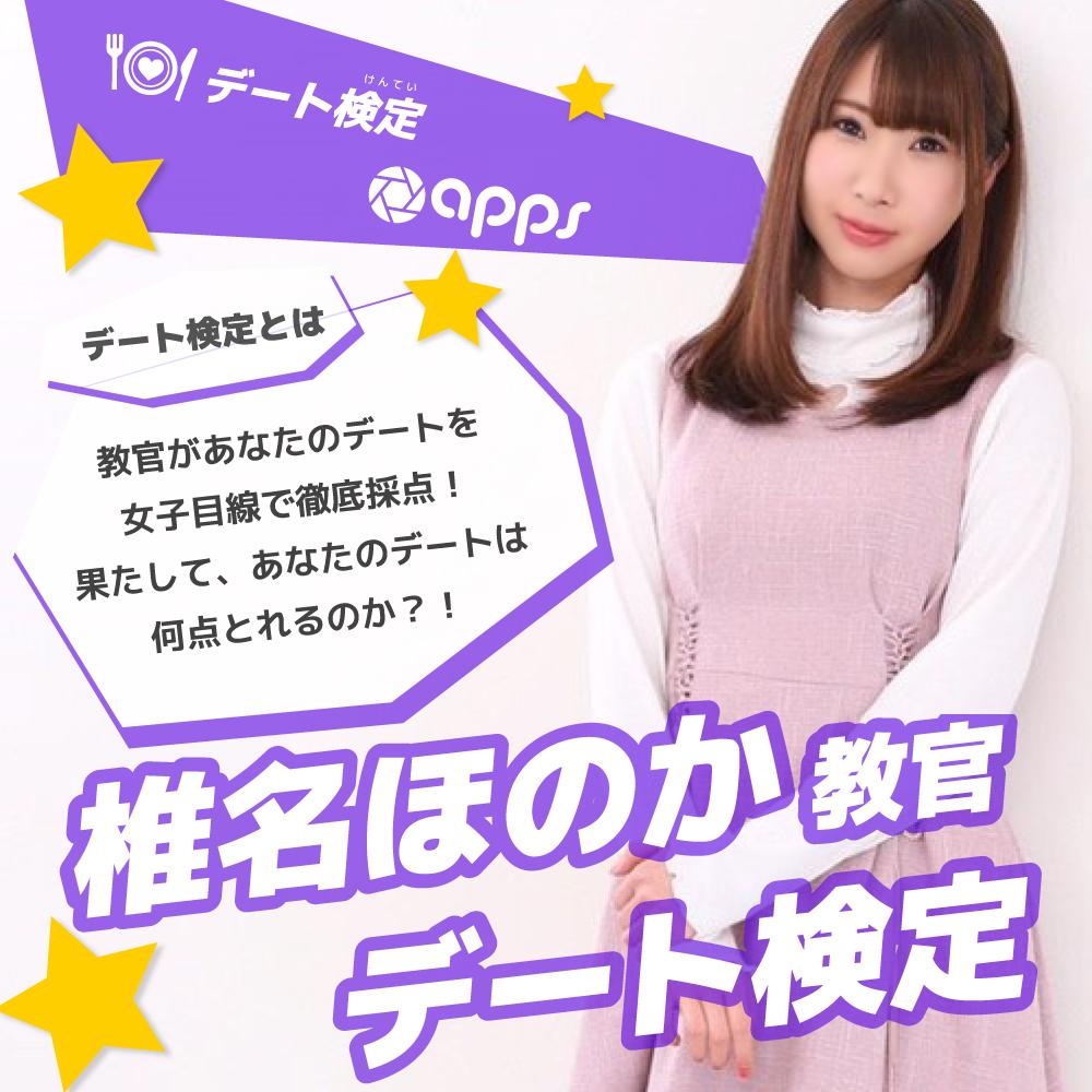 【Studio apps】椎名ほのか教官のデート検定♥
