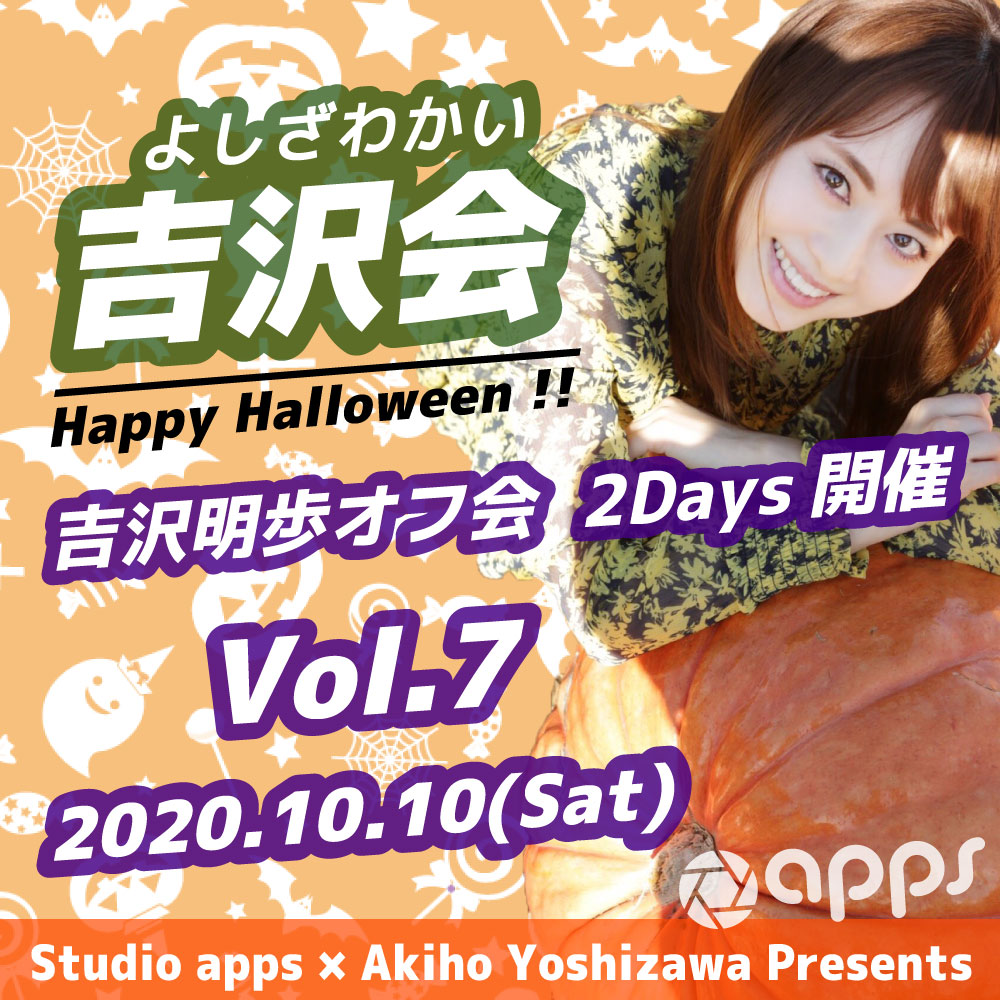 【Studio apps】あっきーの吉沢会VOL,7 2DAY'S初日画像