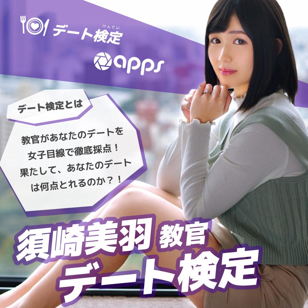 【Studio apps】須崎美羽教官のデート検定♥画像