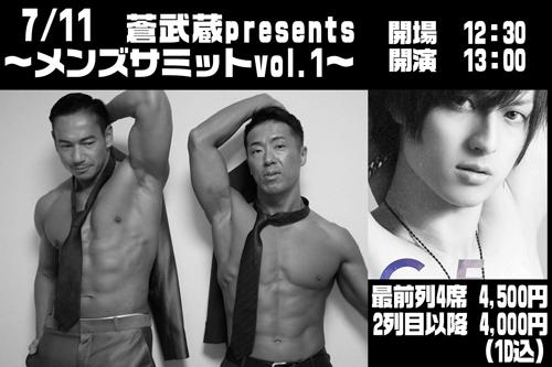 7/11(日) 蒼武蔵presents 〜メンズサミットvol.1〜画像