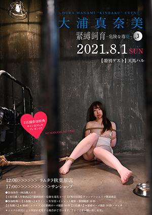 8月1日(日)大浦真奈美❤ 「緊縛飼育~危険な毒花3~」秋葉原イベント開催!画像