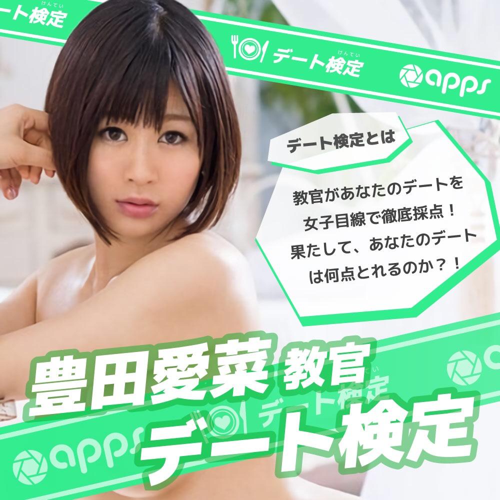 【Studio apps】豊田愛菜教官のデート検定♥画像