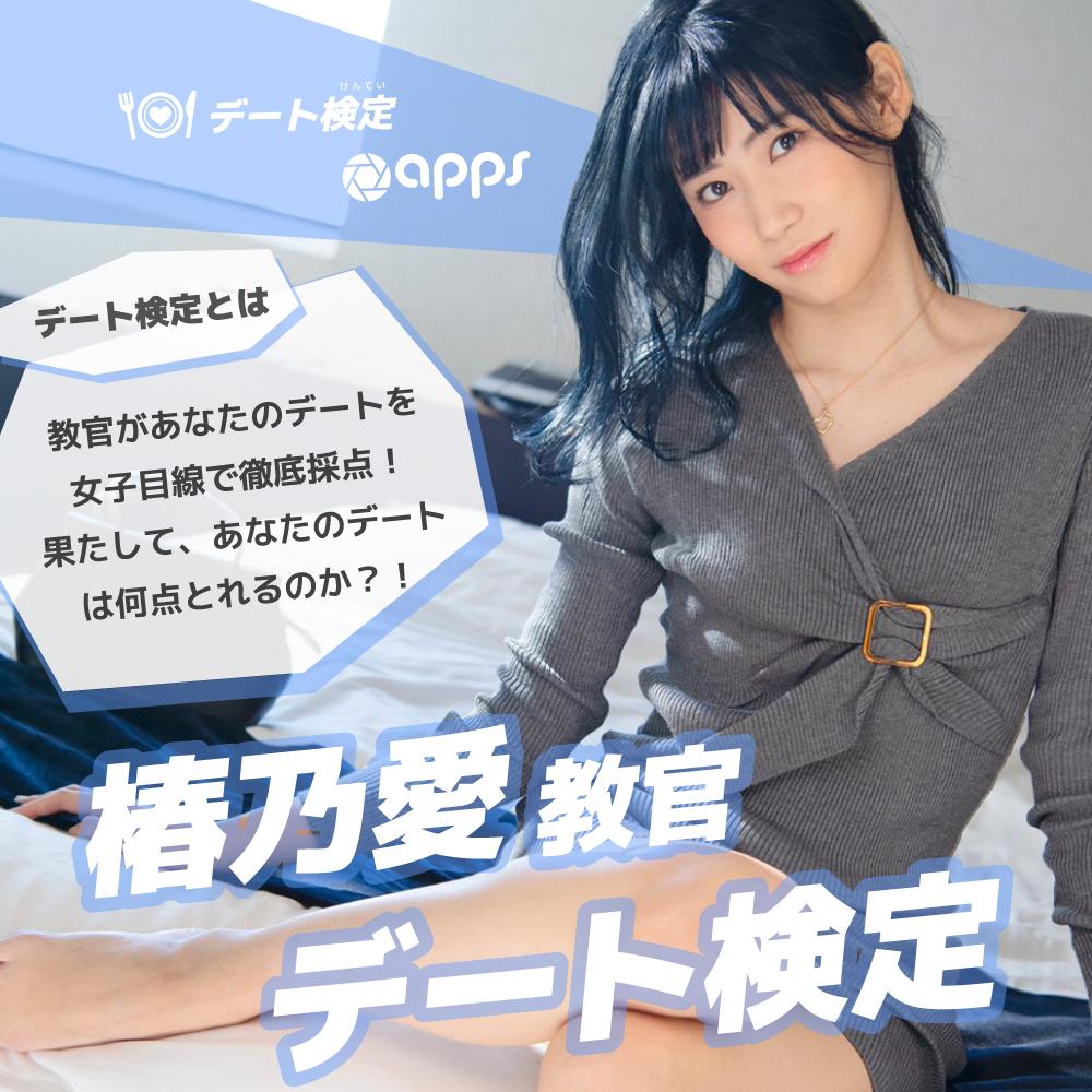 【Studio apps】椿乃愛教官のデート検定♥画像