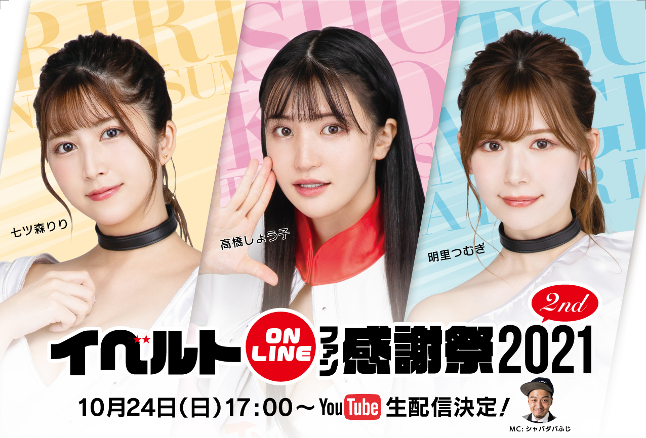 イベルト Onlineファン感謝祭 2021 2nd画像