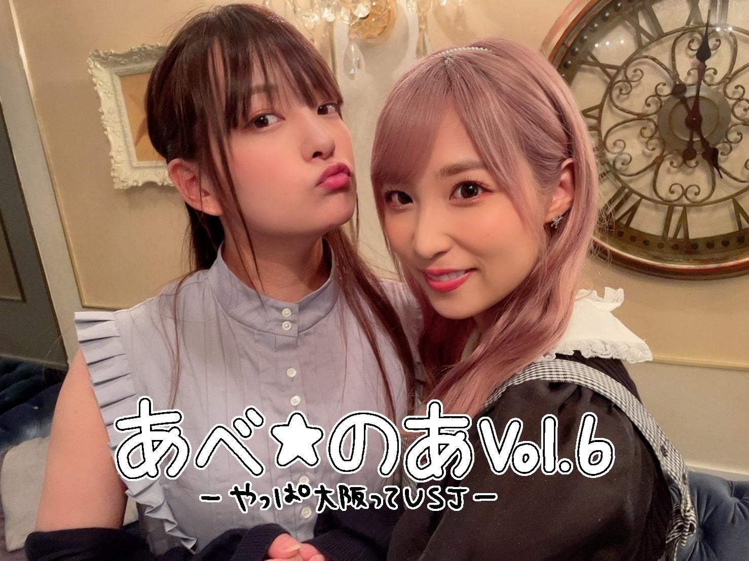 あべ☆のあ Vol.6 -やっぱ大阪ってUSJ-画像