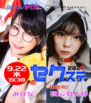 9/22「セクステ2021」みひな×初愛ねんね|無観客生配信