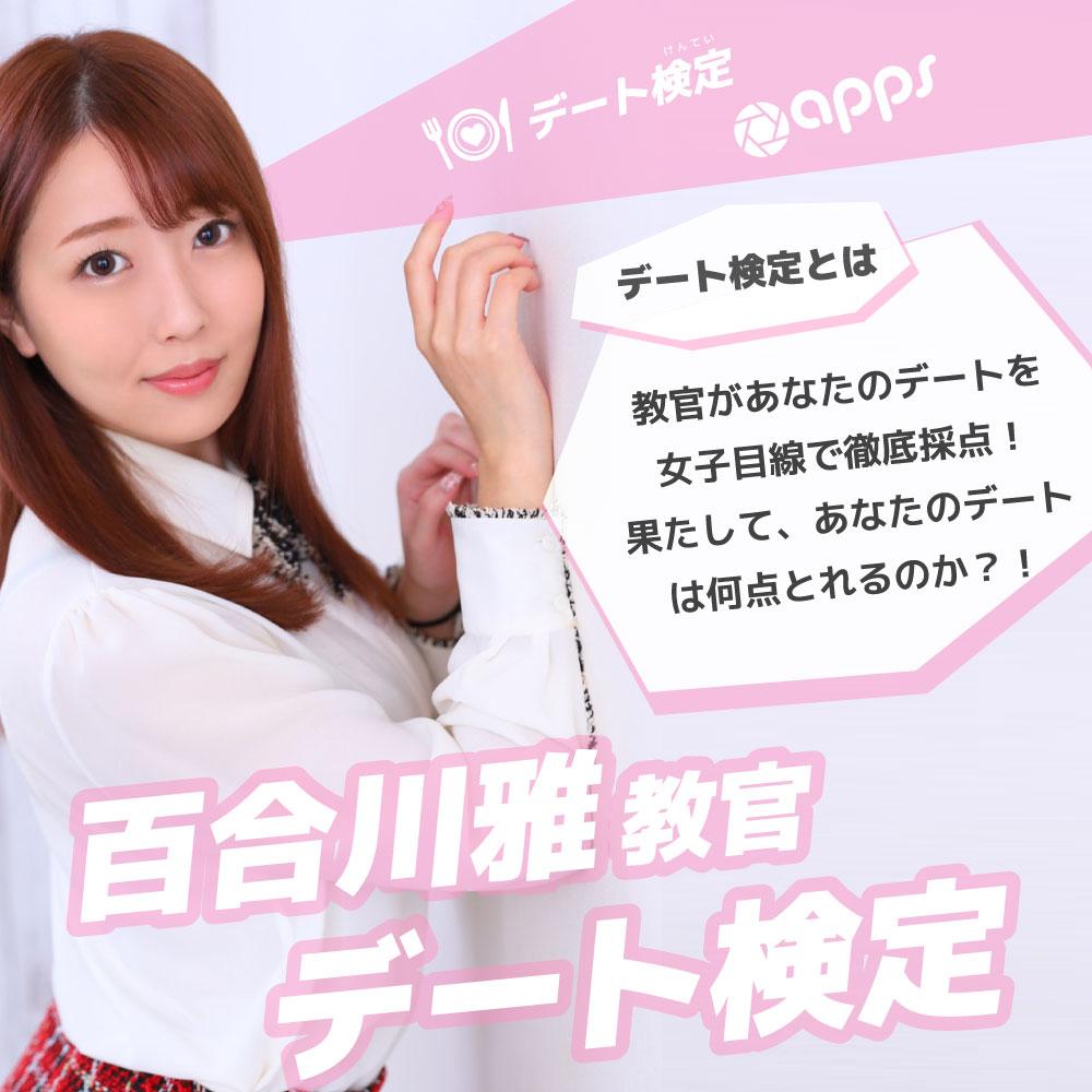 【Studio apps】百合川雅教官のデート検定♥画像