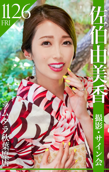 11/26(金)佐伯 由美香イベント in ラムタラ秋葉原店画像