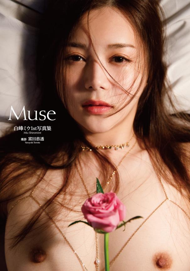 【10月22日20:30開催!】白峰ミウ1st写真集『Muse』発売記念配信限定イベント画像