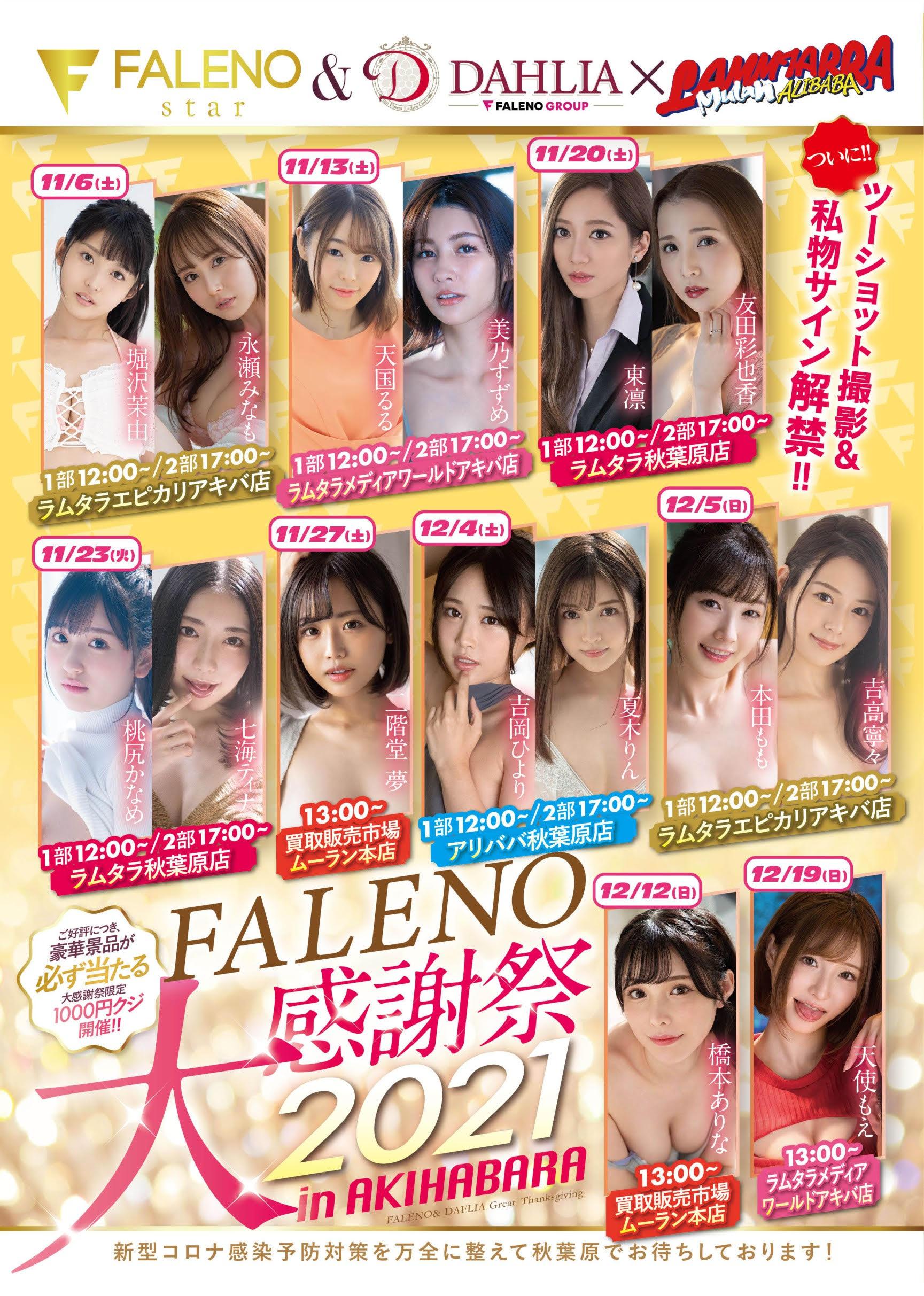 【FALENO】大感謝祭2021 堀沢茉由×永瀬みなも in ラムタラ エピカリ アキバ店画像