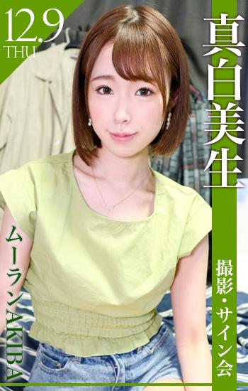 12/9(木)真白美生 イベント in ムーランアキバ画像