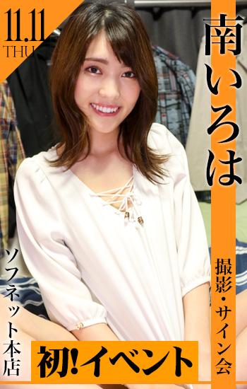 11/11(金)南いろは イベント in ソフネット本店画像