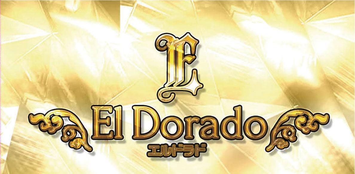 府中El Dorado
