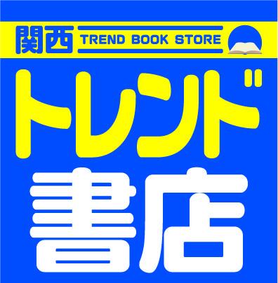 関西トレンド書店