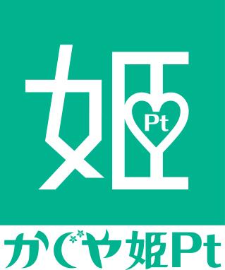 かぐや姫Pt